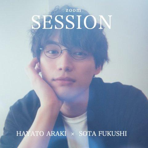 HAYATO ARAKI PHOTO BOOK ZOOM SESSION 特装版 福士蒼汰バージョン(予約販売)