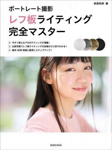 <img class='new_mark_img1' src='https://img.shop-pro.jp/img/new/icons10.gif' style='border:none;display:inline;margin:0px;padding:0px;width:auto;' />ポートレート撮影 レフ板ライティング完全マスター