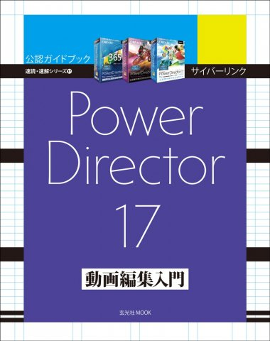 <img class='new_mark_img1' src='https://img.shop-pro.jp/img/new/icons10.gif' style='border:none;display:inline;margin:0px;padding:0px;width:auto;' />サイバーリンク Power Director 17 動画編集入門