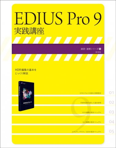 <img class='new_mark_img1' src='https://img.shop-pro.jp/img/new/icons10.gif' style='border:none;display:inline;margin:0px;padding:0px;width:auto;' />EDIUS Pro 9 実践講座
