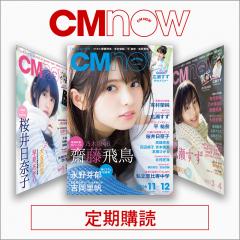 イメージ:CM NOW 定期購読