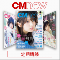 CM NOW 定期購読
