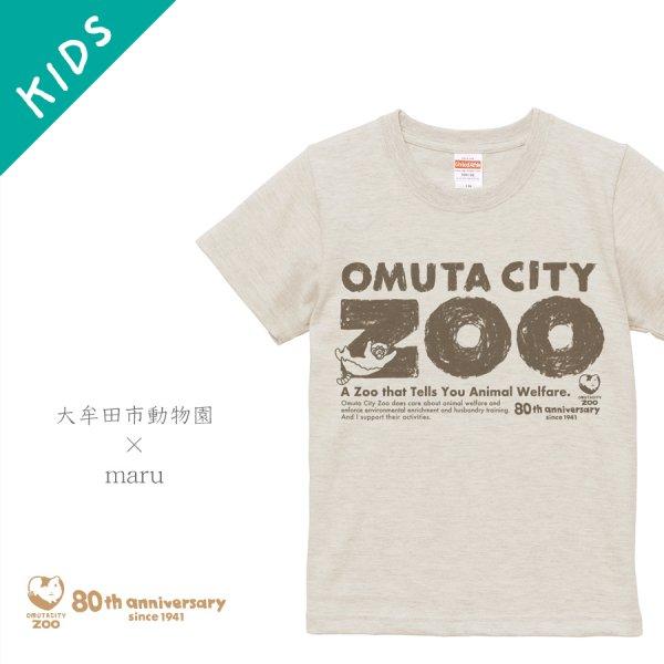 キッズTシャツ|大牟田市動物園 80周年記念Tシャツ