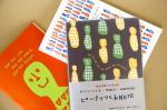 ピーナッツくんノート 【3冊セット】