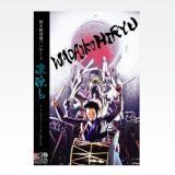 DVD「凛凛と」