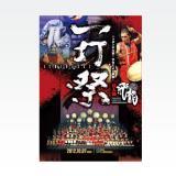 DVD/BD '12 「一打祭」