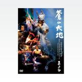 DVD 「蒼の大地」