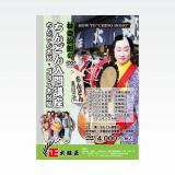 DVD「ちんどん入門講座」
