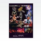 DVD/BD 「双月の宴 in 柏原」