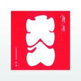 CD「和楽器演奏集団 独楽」