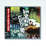 CD「泉州岸和田だんじり祭」(2枚組+詳細解説書付)