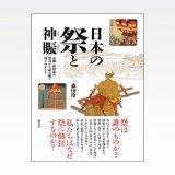 日本の祭と神賑 〜京都・摂河泉の祭具から読み解く祈りのかたち〜