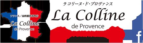 ラコリーヌ・ド・プロヴァンスはフランス/プロヴァンスのかわいい、おしゃれな輸入(インポート)テーブルクロス、バッグ、雑貨専門店