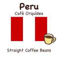 [アチャマルペルー]ペルー奥地でエコ栽培されたコーヒー