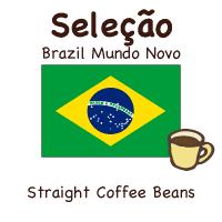 [セレソン]ブラジルの古来種のコーヒー豆