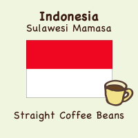 [スラウェシママサ]インドネシアで最もエレガントなコーヒー豆です