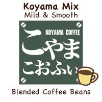 [こやまミックス]コーヒーが苦手な方にもおすすめできるスムーズなコーヒー
