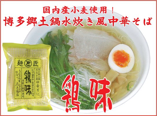 Image result for 鳥志 鶏味