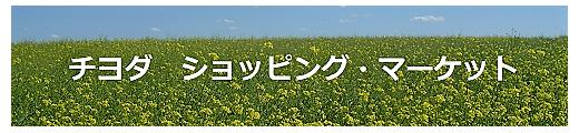 ショッピングサイト (からしの花畑)