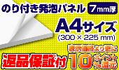【最短当日発送】 A4判(300×225mm) 7mm厚 片面のり付きパネル