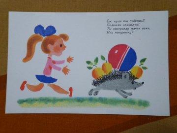 <img class='new_mark_img1' src='https://img.shop-pro.jp/img/new/icons48.gif' style='border:none;display:inline;margin:0px;padding:0px;width:auto;' />Russian Vintage Cute Postcards / ロシアのかわいいビンテージポストカード/はりねずみと女の子