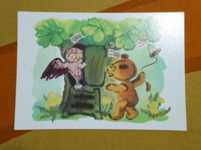 Russian Vintage Winnie the Pooh Postcard / ロシア製 くまのプーさん ビンテージ ポストカード/No.3