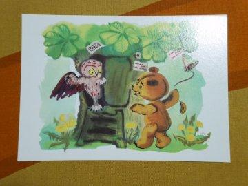 <img class='new_mark_img1' src='https://img.shop-pro.jp/img/new/icons48.gif' style='border:none;display:inline;margin:0px;padding:0px;width:auto;' />Russian Vintage Winnie the Pooh Postcard / ロシア製 くまのプーさん ビンテージ ポストカード/No.3