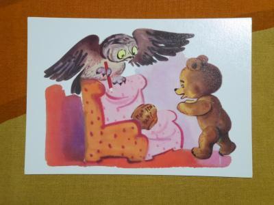 Russian Vintage Winnie the Pooh Postcard / ロシア製 くまのプーさん ビンテージ ポストカード/No.4