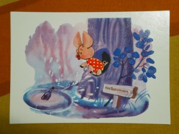 <img class='new_mark_img1' src='//img.shop-pro.jp/img/new/icons6.gif' style='border:none;display:inline;margin:0px;padding:0px;width:auto;' />Russian Vintage Winnie the Pooh Postcard / ロシア製 くまのプーさん ビンテージ ポストカード/No.9