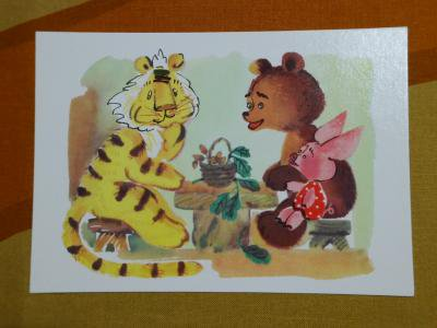 Russian Vintage Winnie the Pooh Postc...