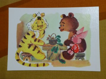 <img class='new_mark_img1' src='//img.shop-pro.jp/img/new/icons6.gif' style='border:none;display:inline;margin:0px;padding:0px;width:auto;' />Russian Vintage Winnie the Pooh Postcard / ロシア製 くまのプーさん ビンテージ ポストカード/No.12