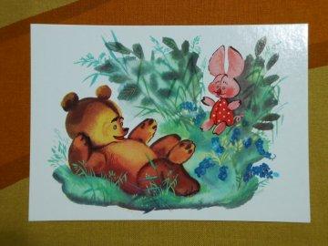 <img class='new_mark_img1' src='https://img.shop-pro.jp/img/new/icons48.gif' style='border:none;display:inline;margin:0px;padding:0px;width:auto;' />Russian Vintage Winnie the Pooh Postcard / ロシア製 くまのプーさん ビンテージ ポストカード/No.15