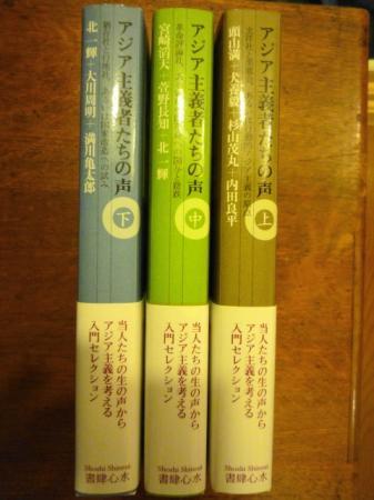 アジア主義者たちの声 全3巻 - K...
