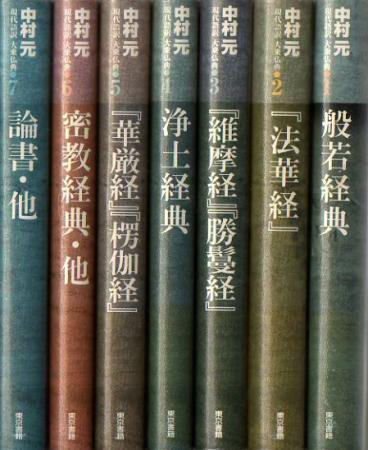 現代語訳 大乗仏典 全7巻 中村元 - KARAIMO BOOKS カライモブックス ...