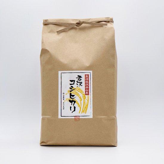 君沢コシヒカリ 玄米 10kg