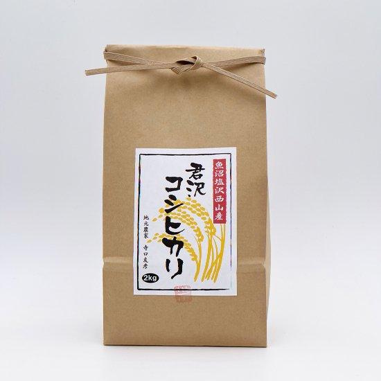 君沢コシヒカリ 白米 2kg