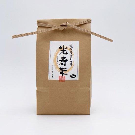光寿米 白米 1kg