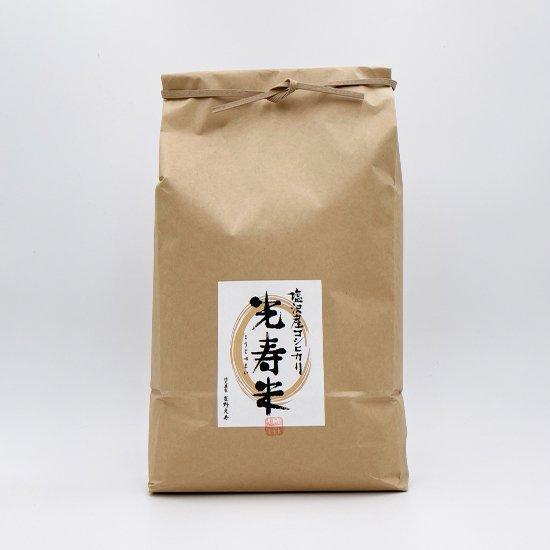 光寿米 玄米 10kg
