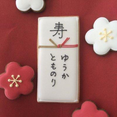 和モダン★お名前が入る!熨斗クッキー