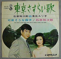 【EP】 石原裕次郎・浅丘ルリ子 / 東京さすらい歌 ・ 可哀そうな露子