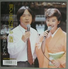 【EP】 武田鉄矢・芦川よしみ / 男と女のはしご酒