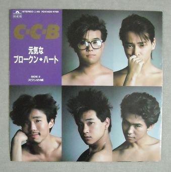 EP】 C-C-B / 元気なブロークン...