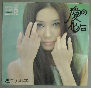 【EP】 浅丘ルリ子 / 愛の化石