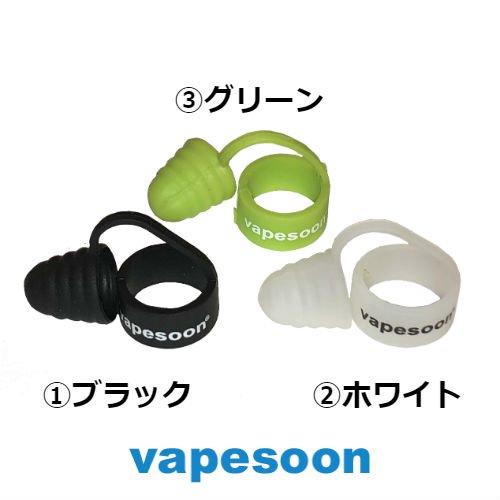 Vapesoon / Silicone Dust Cap & Band SET / シリコンCAP&バンドセット