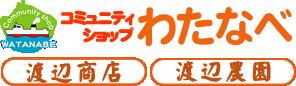 焼酎三岳を本場屋久島から直送!コミュニティショップわたなべ