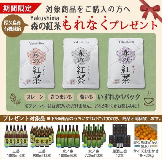 <img class='new_mark_img1' src='https://img.shop-pro.jp/img/new/icons29.gif' style='border:none;display:inline;margin:0px;padding:0px;width:auto;' />三岳1800ml 6本(Yakushima森の紅茶プレゼント付き)