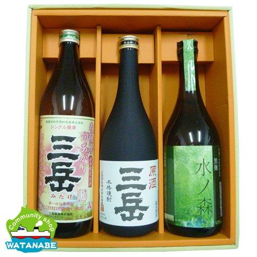 三岳(旬あがり)・原酒三岳・水ノ森3本セット(化粧箱入り)