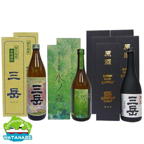 三岳(旬あがり) 900ml−3本・水ノ森 720ml 1−3本・原酒三岳720ml−6本セット(化粧箱)
