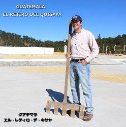 グァテマラ  エル・レティロ・デ・キサヤ農園  フレンチロースト(200g)