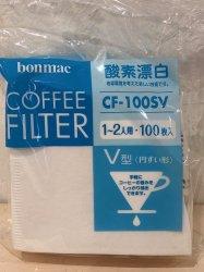 bonmac 円すい型ペーパー 1〜2人用100枚入(酵素漂白)